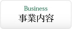 business 事業内容