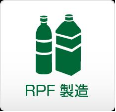 RPF製造