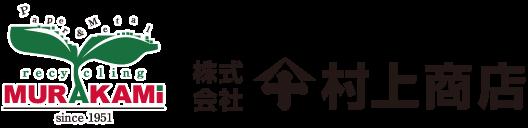 資源総合リサイクル企業 株式会社村上商店