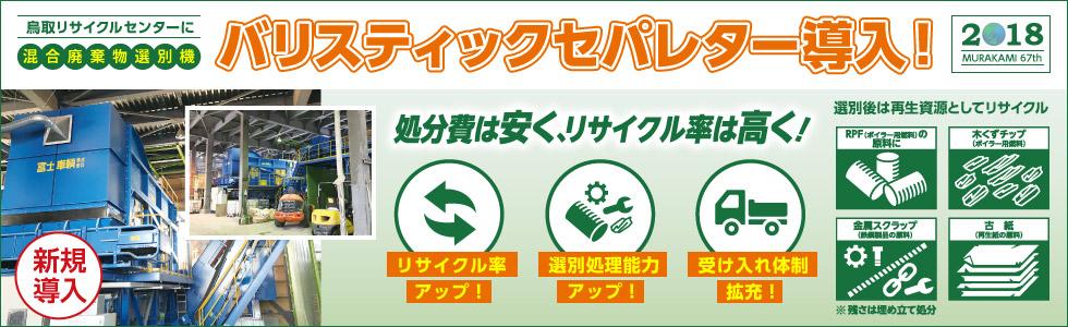 2018 鳥取リサイクルセンターに混合廃棄物選別機 バリスティックセパレター導入!